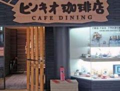 カフェダイニング ピノキオ珈琲店
