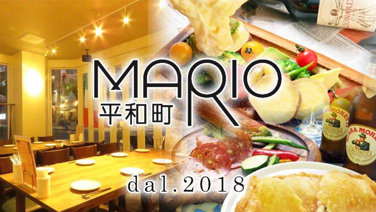 揚げピッツアと岡山食材イタリアン 平和町MARIO(マリオ)