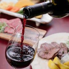 肉との相性を吟味したセレクトワイン