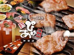 JA全農ミートフーズ直営 焼肉 ぴゅあ 神田店