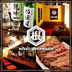 東北料理と地酒 根 日本橋店