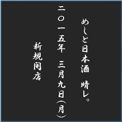 めしと日本酒 晴レ。