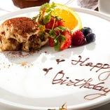 誕生日・記念日にはメッセージを添えたデザートプレートでお祝い