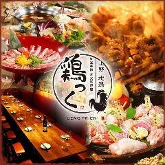地鶏 個室居酒屋 鶏っく 上野店