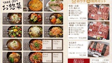 神戸牛取扱店 焼肉 もとやま 本店 こだわりの画像