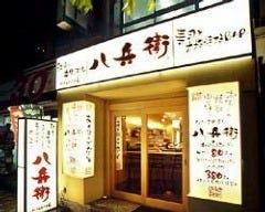 八兵衛 恵比寿店