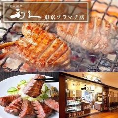 牛たん炭焼 利久 東京ソラマチ店