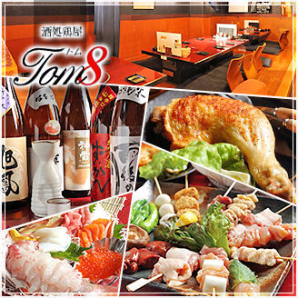 酒処 鶏屋 TOM