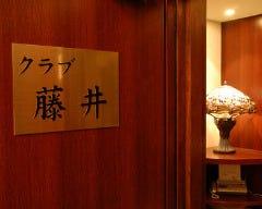 クラブ藤井