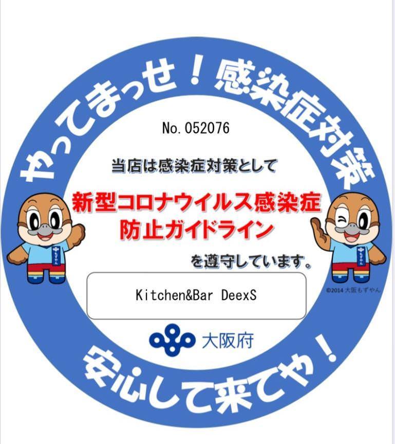 ◇感染防止宣言ステッカーあり!◇