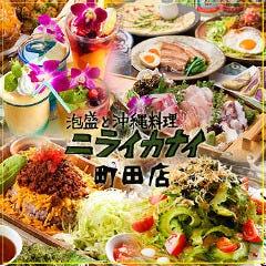 ニライカナイ 町田店