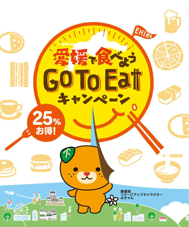 GOTOトラベル/GOTOEAT対象店舗