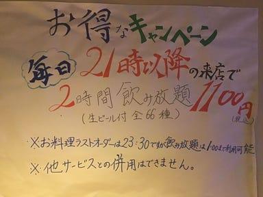 目利きの鮮魚×季節の日本酒 あめんぼ 国分寺店 コースの画像