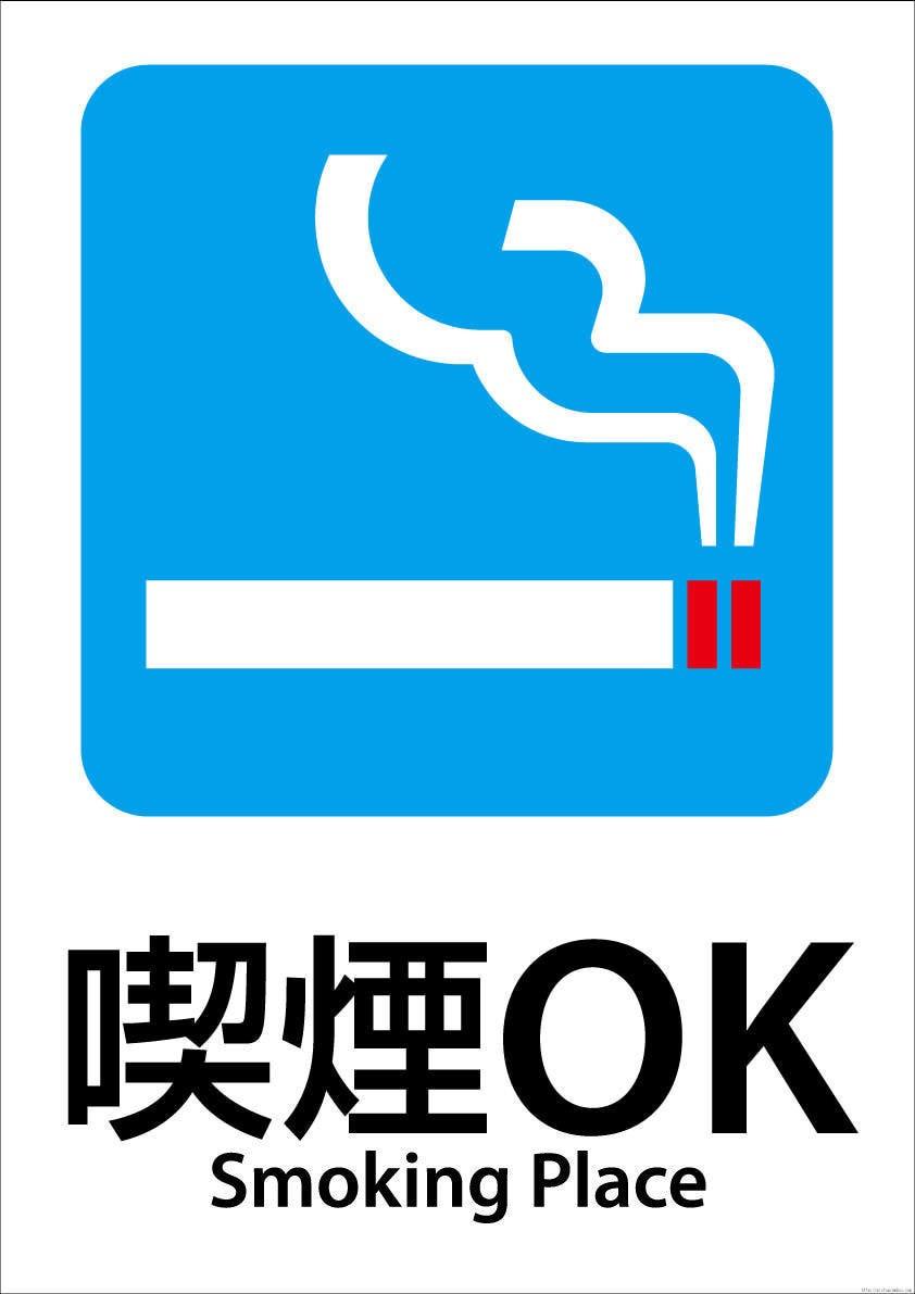 喫煙可能店です!!