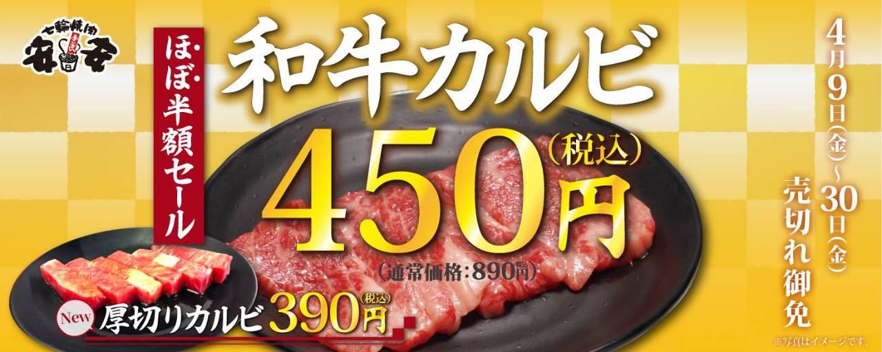 七輪焼肉 安安 所沢店