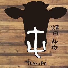 焼肉牛家 屯 ‐TAMURO‐