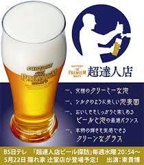 最高のビールが飲めるお店