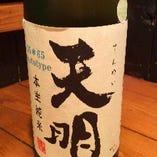 天明 純米酒