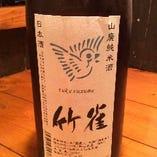 竹雀 山廃純米