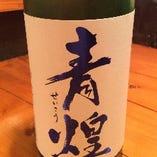 青煌 純米酒