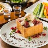 【誕生日特典】 誕生日の方にバースデープレートプレゼント!