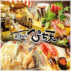 魚河岸本舗 ぴち天 本店