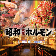 炭火焼肉 昭和大衆ホルモン 千林大宮店