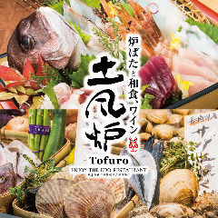 Tofuro Yumemachikojihonatsugiten