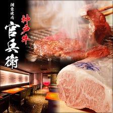 个室烧肉神户牛 官兵卫 三宫本店