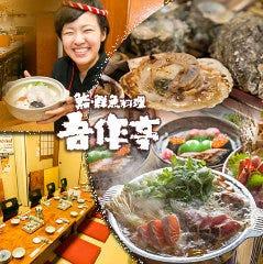 鮨・鮮魚料理 うまいもんや 吾作亭 アベノ店