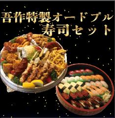 特製オードブル+特上握り寿司セット