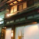 大人好みのひと目でわかる濃厚な築124年の金澤町屋です!