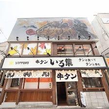 大井町駅徒歩0分!1名様~大歓迎!