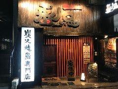 焼とり屋 番鳥 武庫川店