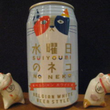 ベルジャンビール仕立ての長野産ビール「水曜日のネコ」