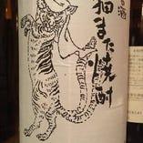 猫また焼酎 古酒 米