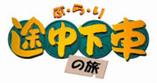 日本テレビ ぶらり途中下車の旅 京王線 2018/11/3放送