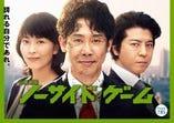 TBSテレビ ノーサイドゲーム 番組放送直前スペシャル 2019/7/7放送