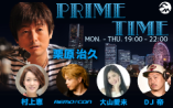 FM横浜 プライムタイム 2019/9/11生中継