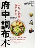 府中・調布本 2015/5/26発売
