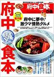 ぴあ府中食本 2016/1/29発売