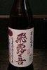 鶴我でしか飲めない 飛露喜 特別純米無ろ過生原酒 (限定お一人様一合まで1,500円)