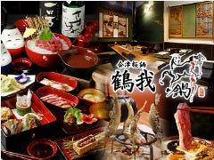 會津郷土食 鶴我 東京赤坂店