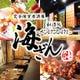 ◆ひたちなか市・勝田駅の完全個室居酒屋