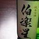 ◆究極の食中酒「伯楽星」