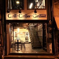 肉酒場 Grill‐Griller‐Grillest