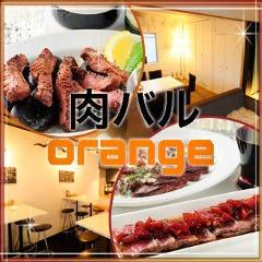 肉バル orange