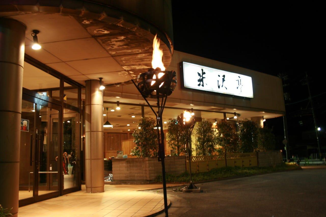 炭火焼肉 米沢亭 魚津店