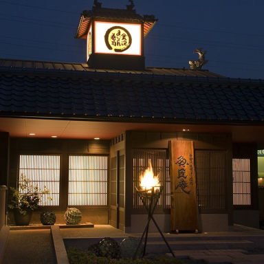 魚匠庵 produced by 金沢まいもん寿司 コースの画像