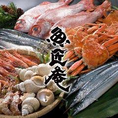 魚匠庵 produced by 金沢まいもん寿司